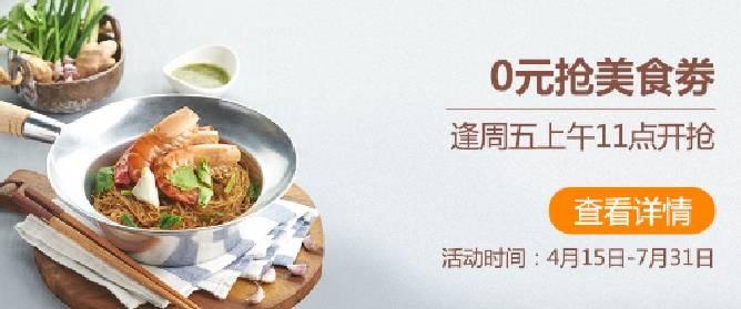 广州银行信用卡 每周五0元抢美食券