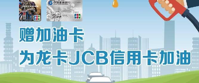 建行龙卡JCB信用卡消费满额 获赠中石化200元加油卡