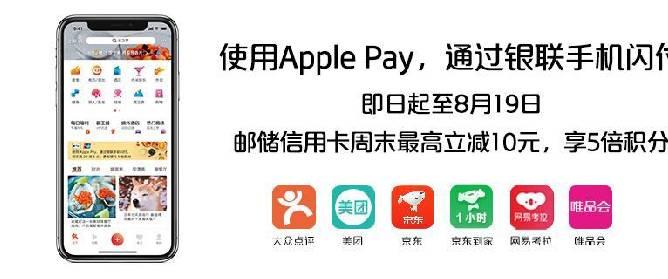 用邮储信用卡云闪付Applepay支付 最高立减5元获5倍积分