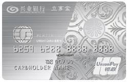 兴业银行立享白金信用卡精英版