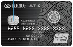 兴业银行立享白金信用卡标准版
