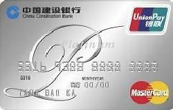 建行龙卡全球支付信用卡Mastercard/银联双标识标准白金卡