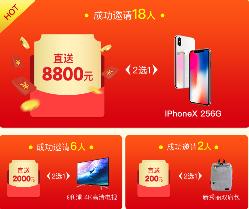 中信银行信用卡推荐办卡得豪礼 iPhone X、8800元等你来拿