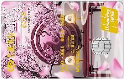 兴业银行古韵中国风之春华信用卡金卡