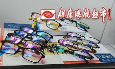 保康眼镜超市优惠折扣及电话地址