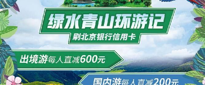 旅游出行就选北京银行信用卡 最高立减600元