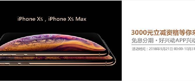 兴业信用卡免息分期购iPhone新机 3000元立减资格等你来抢!