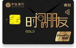 中信银行得到联名信用卡金卡