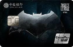 中信银行正义联盟主题信用卡蝙蝠侠版