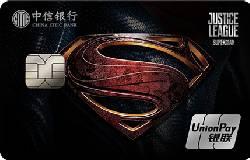 中信银行正义联盟主题信用卡超人版