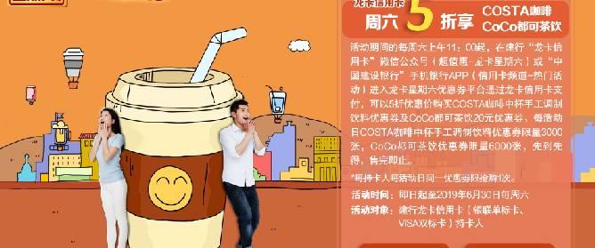 建行信用卡享COSTA咖啡/CoCo奶茶5折优惠