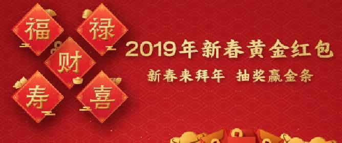 浦发银行信用卡2019年新春黄金红包活动
