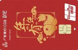 广发ONE卡信用卡(年年有锦鲤版)