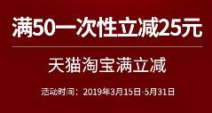 广州信用卡淘宝、天猫购物满50立减25