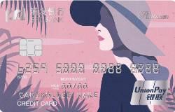 浦发美丽女人信用卡银联卡