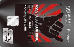浦发梦卡之666主题信用卡