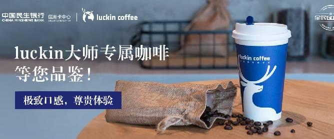 民生银行信用卡邀您免费喝luckin coffee
