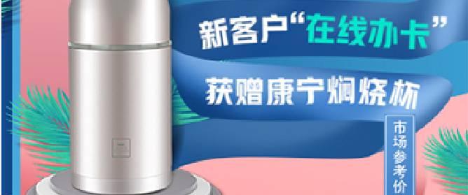 新户在线申请兴业银行信用卡 赠康宁焖烧杯