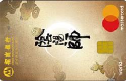 招商银行阴阳师联名信用卡(万事达版)