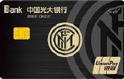 光大国际米兰主题信用卡(黑色经典)