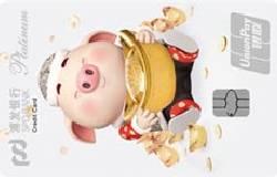 浦发银行猪小屁主题信用卡(掌上明猪版)