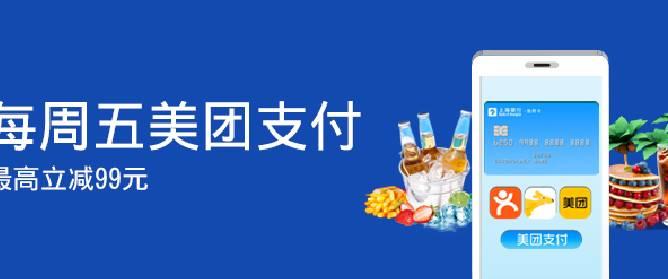 上海银行信用卡周五美团支付随机最高减99元