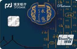 浦发银行沈阳故宫文化主题信用卡(万世永福)