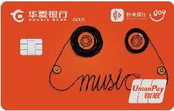 华夏虾米音乐联名信用卡