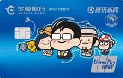 华夏腾讯新闻xīn联名信用卡(锐E蓝版)