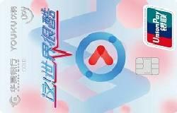 华夏银行优酷联名信用卡