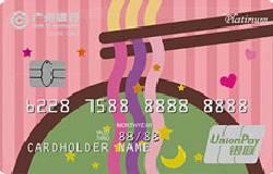广州银行饭卡信用卡(面条版)