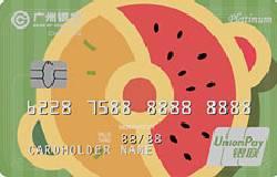 广州银行饭卡信用卡(火锅版)