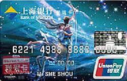 上海银行射手座星运卡