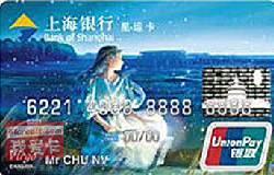 上海银行处女座星运卡