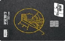 平安银行情侣信用卡(Queen)(银联+人民币+金卡)