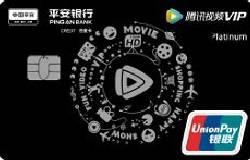 平安银行腾讯视频会员卡(白金卡)(银联+人民币+白金卡)