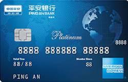 平安银行美国运通白金卡(运通+人民币、美元+白金卡)