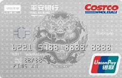 平安银行Costco联名信用卡(白金卡)(银联+人民币+白金卡)