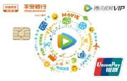 平安银行腾讯视频会员卡(金卡)(银联+人民币+金卡)