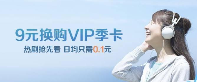 中信银行信用卡9元换购VIP季卡