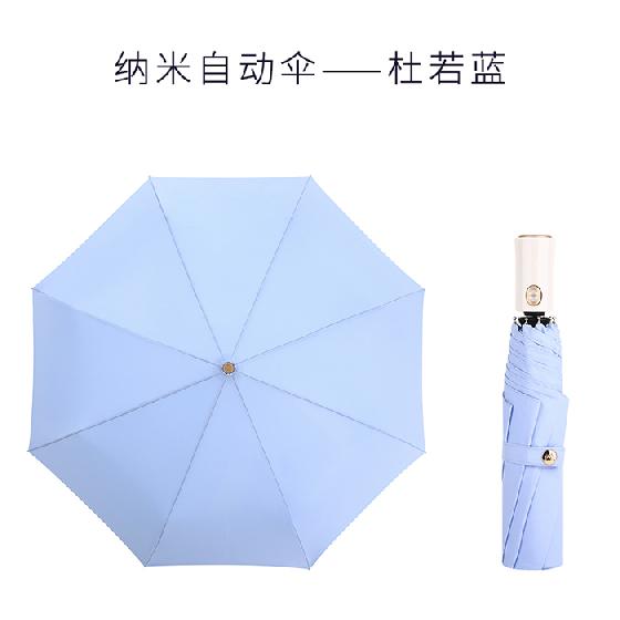 纳米三折自动伞