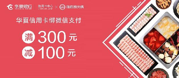 华夏信用卡绑定微信支付享海底捞立减优惠