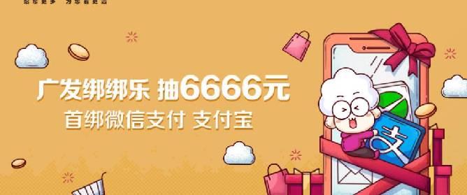 广发信用卡首绑微信支付宝 抽最高6666元刷卡金