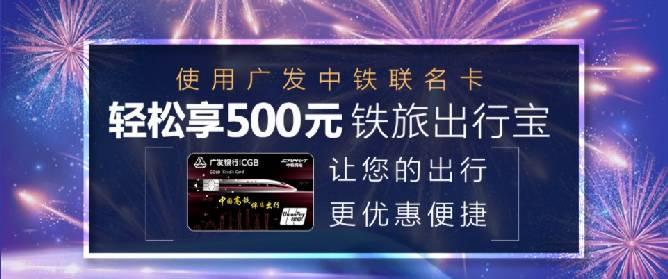 广发信用卡中铁联名卡享500元铁旅出行宝