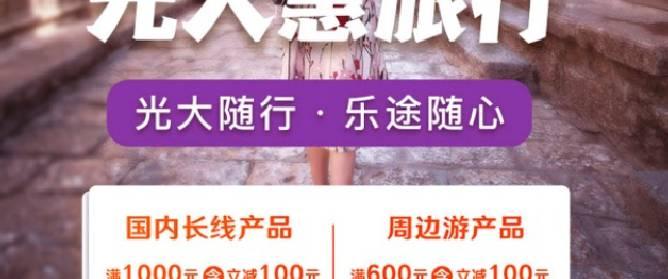 """光大银行信用卡:光大随行 乐""""途""""随心"""