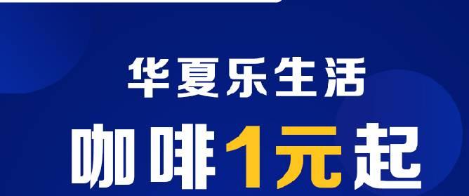 华夏信用卡活动:华夏乐生活 咖啡1元起