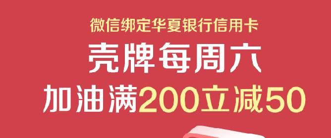 微信绑定华夏银行信用卡:壳牌每周六 加油满200立减50