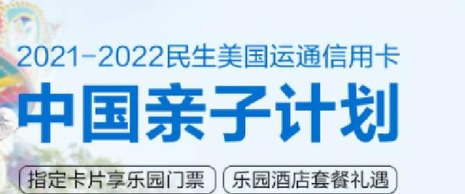 民生信用卡:2021-2022民生美国运通信用卡中国亲子计划