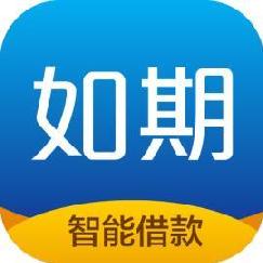 如期app小额信用借款
