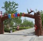 景点大全-天津海河故道公园游乐园